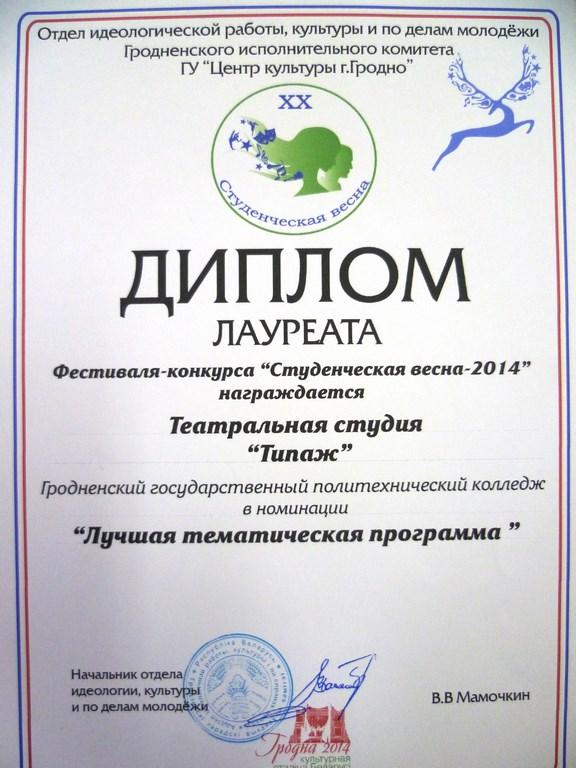 Наши достижения ДИПЛОМ награждается танцевальный коллектив dance art занявший 3 место в номинации Современный танец в фестивале конкурсе Студенческая весна 2014