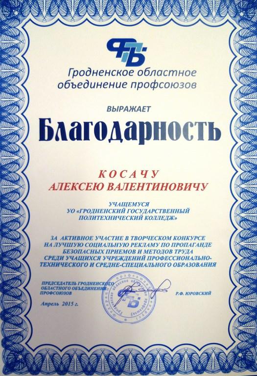 Наши достижения ДИПЛОМ i степени награждается в номинации Театр миниатюр театральная студия Типаж руководитель Шинтарь Анастасия Алексеевана